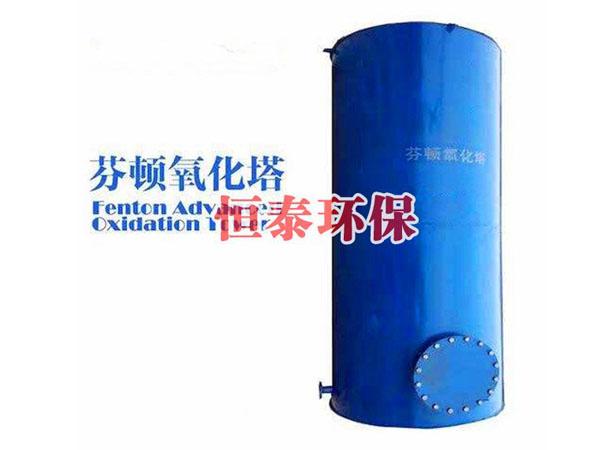 芬顿反应器